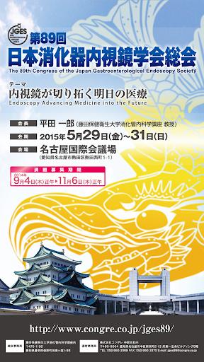 第89回日本消化器内視鏡学会総会