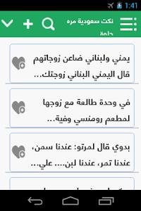 نكت سعودية مره حلوة screenshot 1