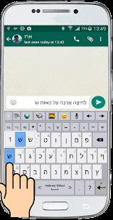 Hebrew Nikud Keyboard IconMe - náhled