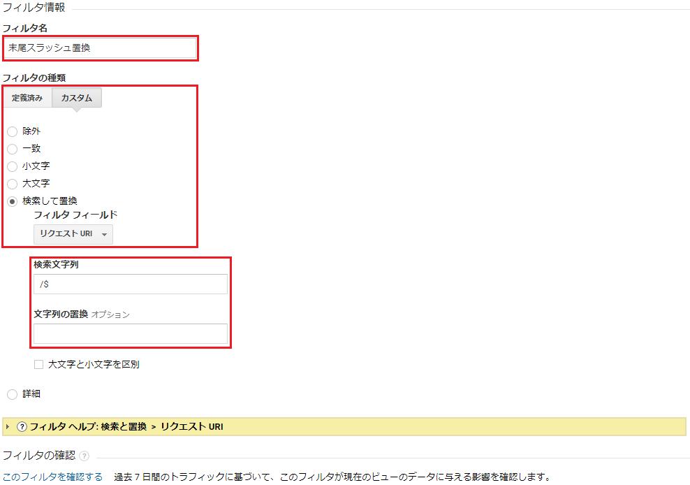 URLの末尾を統一するフィルタ設定
