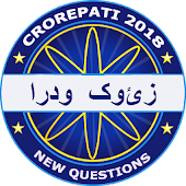 Crorepati in Urdu Quiz : Islam GK Quiz 2018