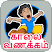 Tamil Chat Sticker