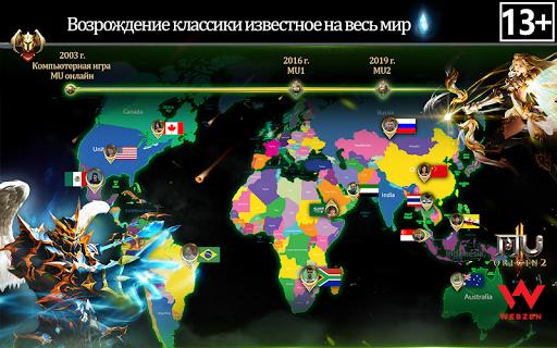 MU ORIGIN 2 - Лицензия от WEBZEN  captures d'écran 1