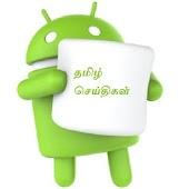 Tamil News / தமிழ் செய்திகள்