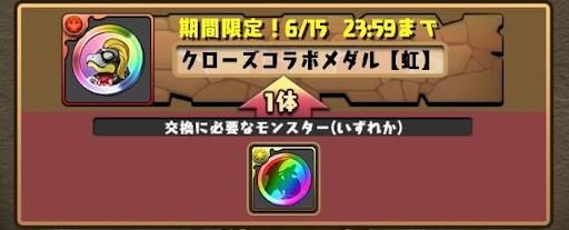 クローズメダル-虹メダル