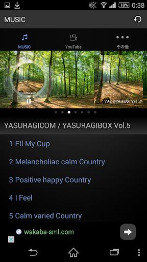 玩音樂App|放松和睡眠音乐免費|APP試玩