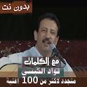 بالكلمااااات اجمل اغاني فؤاد الكبسي بدون نت 2021 icon