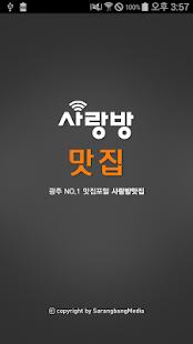 광주맛집 - 사랑방맛집- screenshot thumbnail