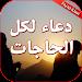 دعاء لكل الحاجات - do3aa icon