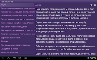 Screenshot of Сказки и рассказы для детей +