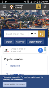 Thai English Dictionary - náhled