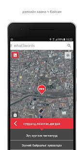 what3words Монгол (Mongolian)- screenshot thumbnail