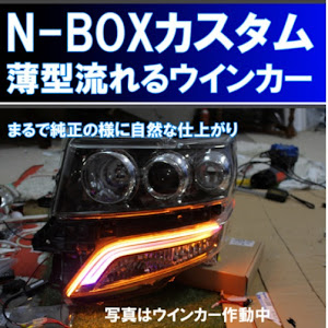 Nボックス+カスタム JF1のカスタム事例画像 elliecranc666さんの2020年04月21日16:12の投稿