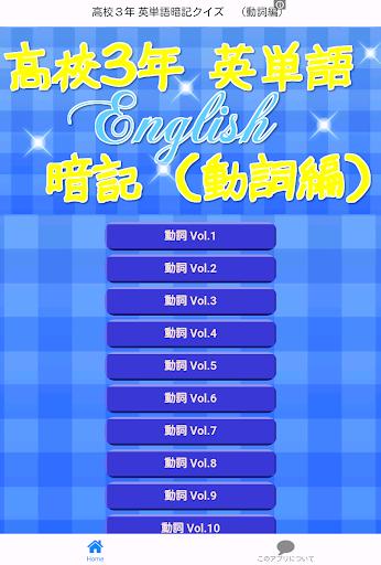 無料教育Appの高校3年 英単語暗記クイズ(動詞編) 記事Game