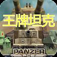 王牌坦克(Panzer Ace) Online icon