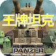 王牌坦克(Panzer Ace) Online (game)