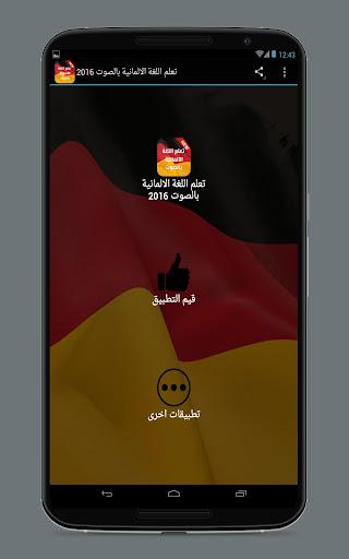 تعلم الالمانية بالصوت 2016