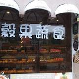 Gugo Kitchen 無國界料理