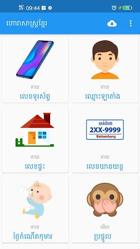 Khmer Horoscope 2.1.2 screenshots 1