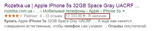 купить телефон iphone 5s цена.jpg