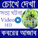 চোখে দেখা কবরের আজাব। koborer ajab । Islamic app Download for PC Windows 10/8/7