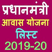 PM Awas Yojana list 2019