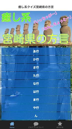 癒し系クイズ宮崎県の方言