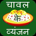Biryani & Pulao Recipes in Hindi (Rice Recipes) icon