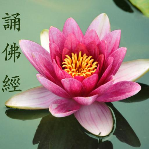 Chanting Buddha file APK for Gaming PC/PS3/PS4 Smart TV