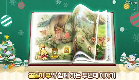 디즈니 틀린그림찾기 시즌2 for Kakao 2.5 screenshot 303061
