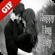 Hug Day GIF 2019 APK