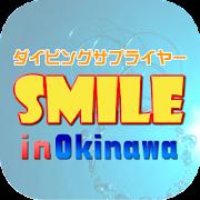 沖縄ダイビング SMILE