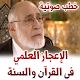 زغلول النجار - الإعجاز العلمي فى القرآن والسنة (app)