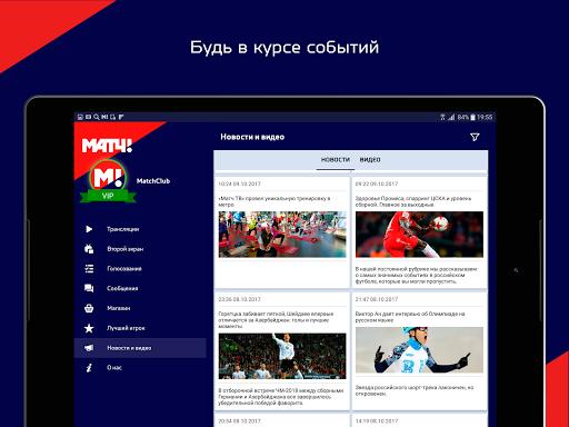 МАТЧ! КЛУБ for PC