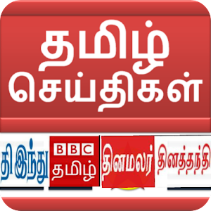 Tamil News -All Tamil News Paper in One App