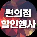 편의점 할인행사 icon