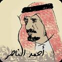 ديوان الشاعر/ أحمدالناصرالشايع icon