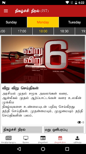 Download Thanthi TV Tamil News Live Apk Latest Version » Apps and