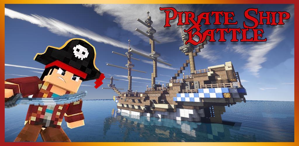 майнкрафт 0.13.1 карта пиратский корабль #1