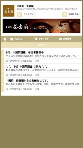 玩免費遊戲APP|下載中国茶 茶香蘭 app不用錢|硬是要APP
