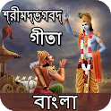 Bhagavad Gita - Bangla : গীতা বাংলা icon