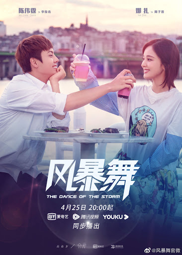 Entertainment Updates: The Dance Of The Storm, Octogenarian And The 90s, The Player, Miss Crow With Mr Lizard, The Imperial Coroner, You Are My Glory, Moonlight, Destiny Of Love, My Love, Dynasty Warriors, The Wind Blows From Longxi, etc…