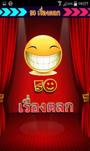50 เรื่องตลก