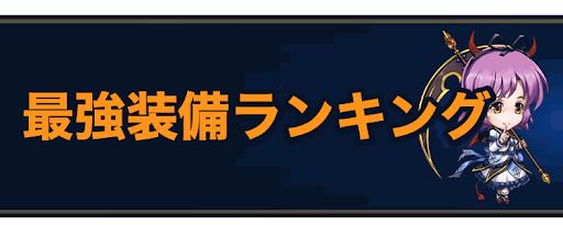 ラングリッサー_最強装備ランキング
