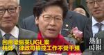 回應梁振英UGL案 林鄭:律政司檢控工作不受干預