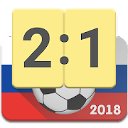 Live Scores for World Cup Russia 2018