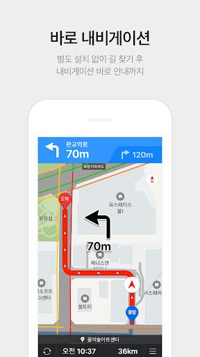 KakaoMap - Map / Navigation  screenshots 5