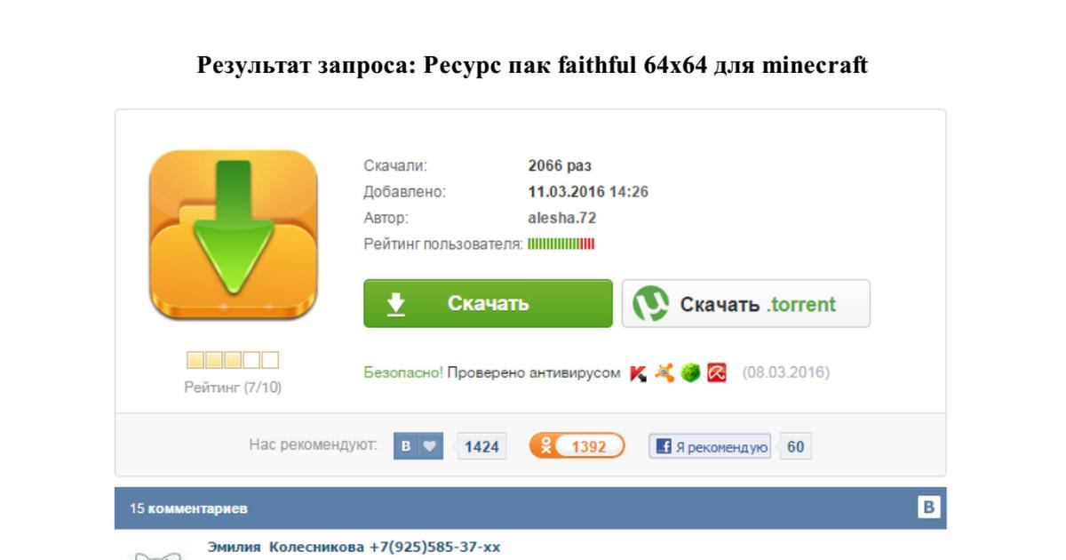 ресурс пак faithful 64x64 для minecraft - Google Drive