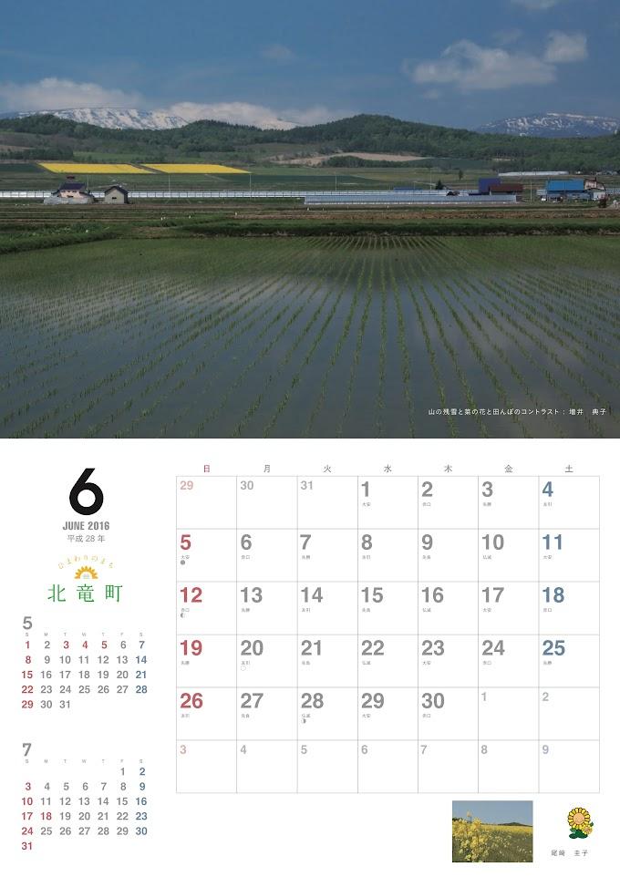 6月・北竜町カレンダー 2016