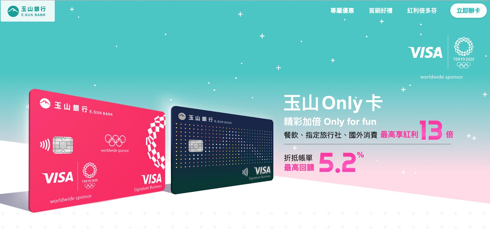 2020日本信用卡推薦 玉山ONLY卡